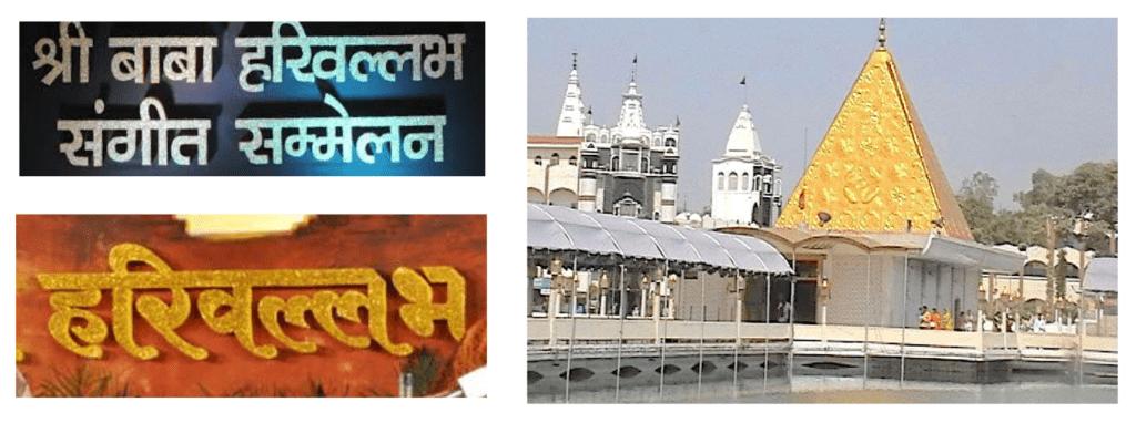 haribalabh temple and festival where Wadali Brothers Puranchand Wadali and Pyarelal Wadali performed